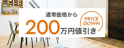 住宅モニター申込み