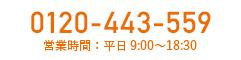 0120-443-559 営業時間:平日9:00〜18:30