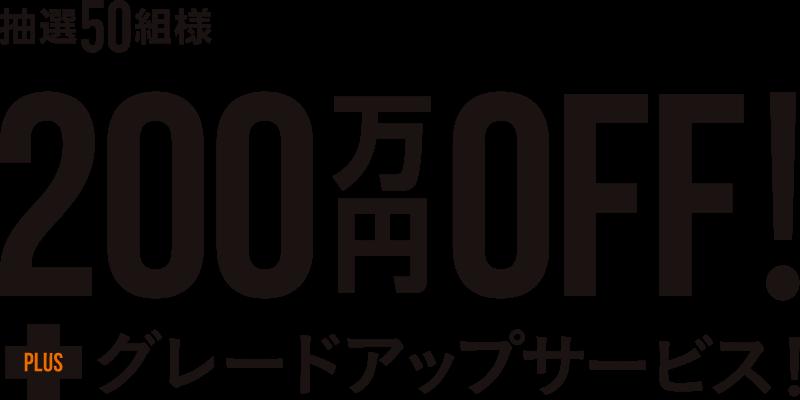 200万円OFF+グレードアップサービス!