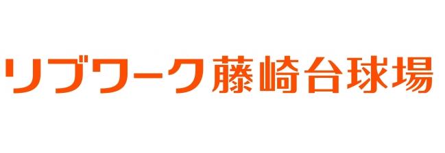 藤崎台県営野球場ネーミングライツに関する基本合意書調印式について