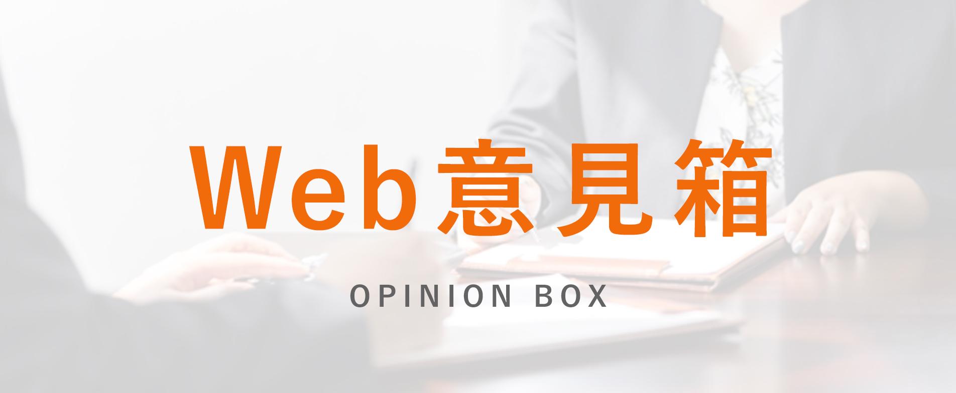 Web意見箱