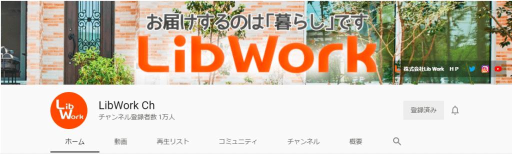 YouTubeチャンネル「LibWork Ch」登録者数10,000人突破のお知らせ