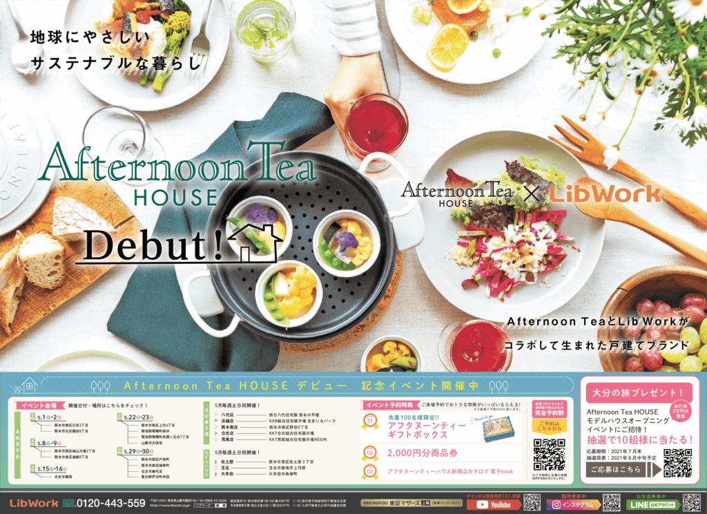 Afternoon Tea HOUSE 商品発表・デビュー記念イベントのお知らせ